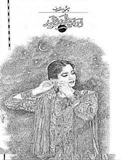 Abr-Darya-aur-Eid-by-Memoona-Sadaf