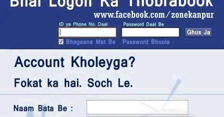 Facebook Bihari Version :D - All funny Pictures