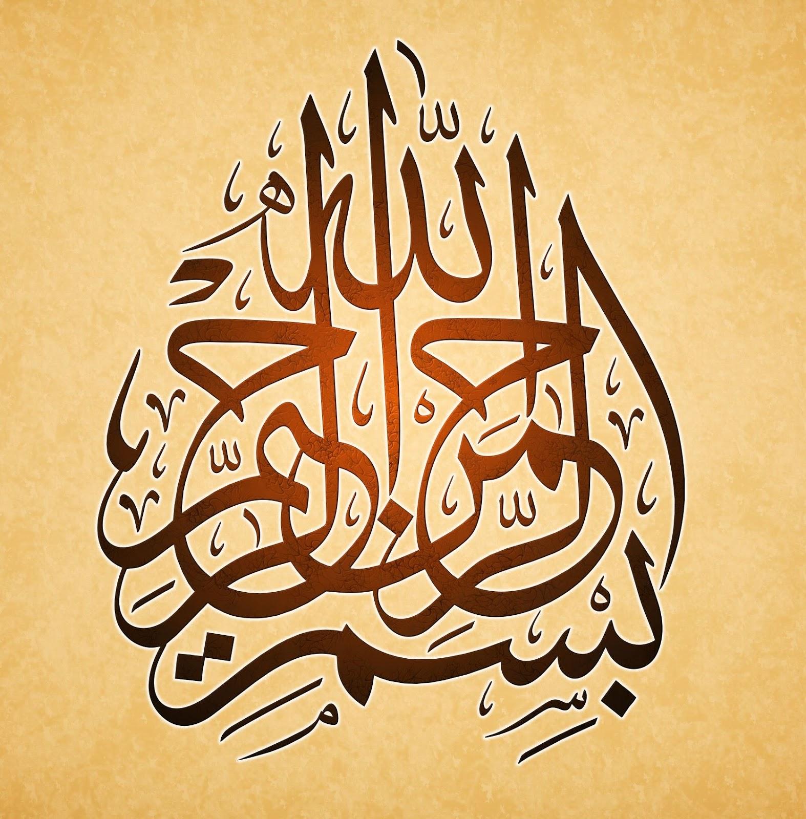 Al Simsimah Pri Res Du Saint Coran Arabe Classique
