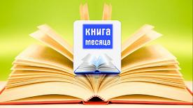 """УЧАСТНИК ПРОЕКТА Л.Ф. КИШКУНОВОЙ """"КНИГА МЕСЯЦА"""""""