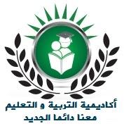أكاديمية التربية والتعليم في الجزائر