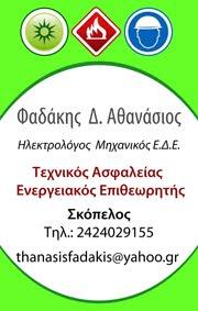 ΤΕΧΝΙΚΟΣ ΑΣΦΑΛΕΙΑΣ - ΕΝΕΡΓΕΙΑΚΟΣ ΕΠΙΘΕΩΡΗΤΗΣ