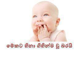 facebook new sinhala comments photos