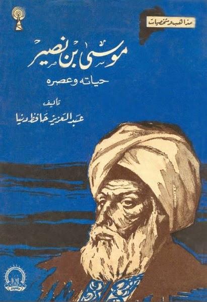 موسى بن نصير حياته وعصره - عبد العزيز حافظ دنيا