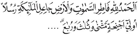 Ayat Alquran mengenai Malaikat