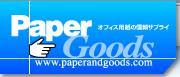 プリンタ用紙販売サイト