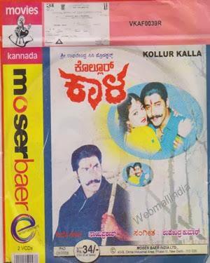 Kollur Kaala (1991) Kannada Movie Mp3 Songs Download