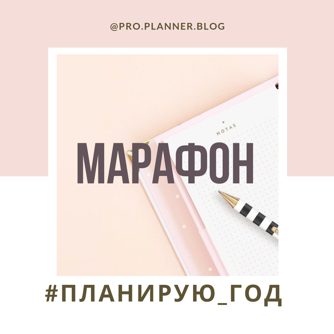 МАРАФОН #ПЛАНИРУЮ_ГОД