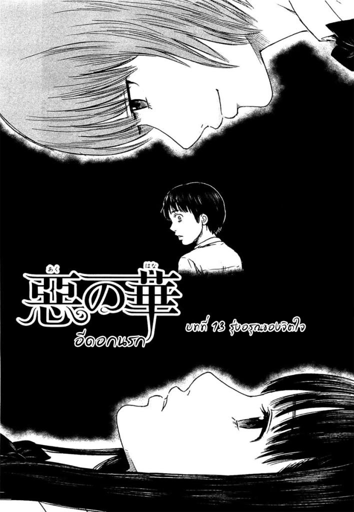 อ่านการ์ตูน Aku no Hana 13 ภาพที่ 4