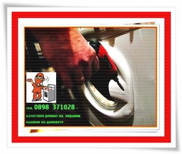 професионален ремонт на перални машини по домовете в София без почивен ден
