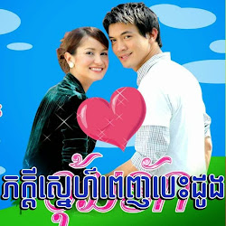 [ Movies ] Pheak Kdey Sne Penh Besdong - Khmer Movies, Thai - Khmer, Series Movies
