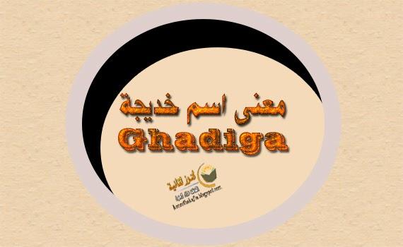 معنى اسم خديجة في المنام