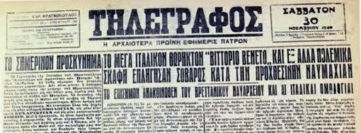 τηλέγραφος * ειδήσεις & κείμενα για την ελληνική κοινωνία *