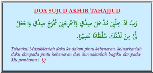 Rabbi 'adkhilni mudkhala Sidqin wa 'akhrijni mukhraja Sidqin waj'al-li