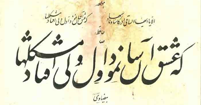Calligraphy Alphabet Persian Calligraphy