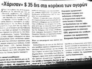 http://the-zed-blog.blogspot.gr /  ΟΜΑΔΑ ΖΗΤΑ, OMADA ZHTA, Z blog