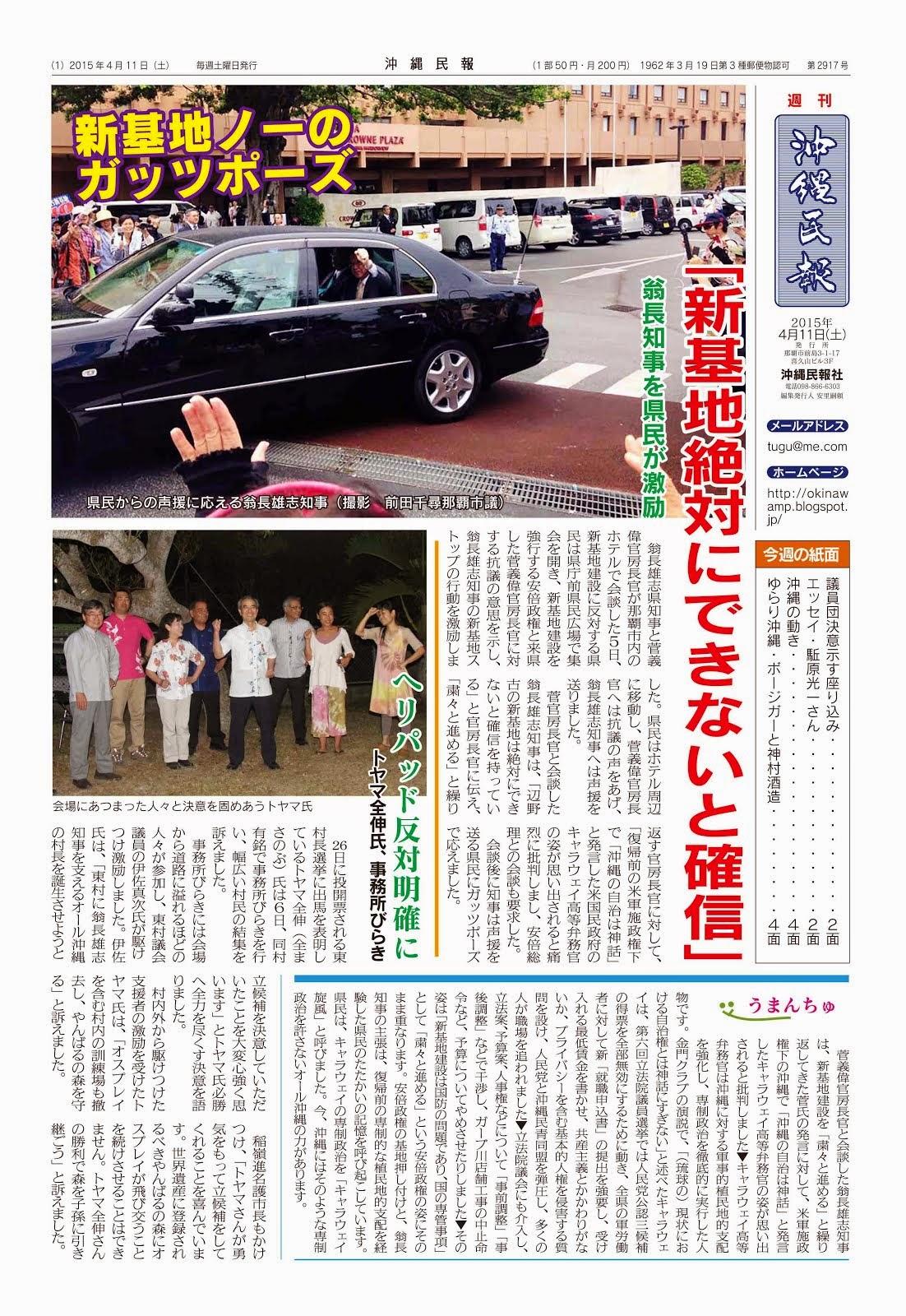 ハイサイ沖縄民報です