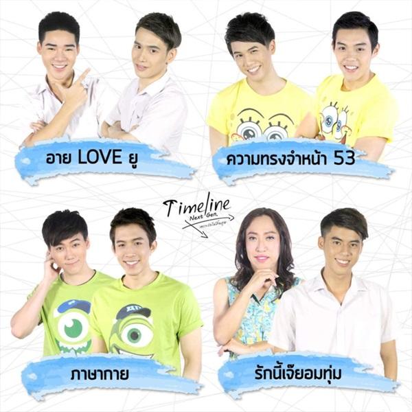 Download เก็บรัก – จอนนิเฟอร์ ปณต (Ost.Timeline Next Gen เพราะรักไม่สิ้นสุด 2) 4shared By Pleng-mun.com