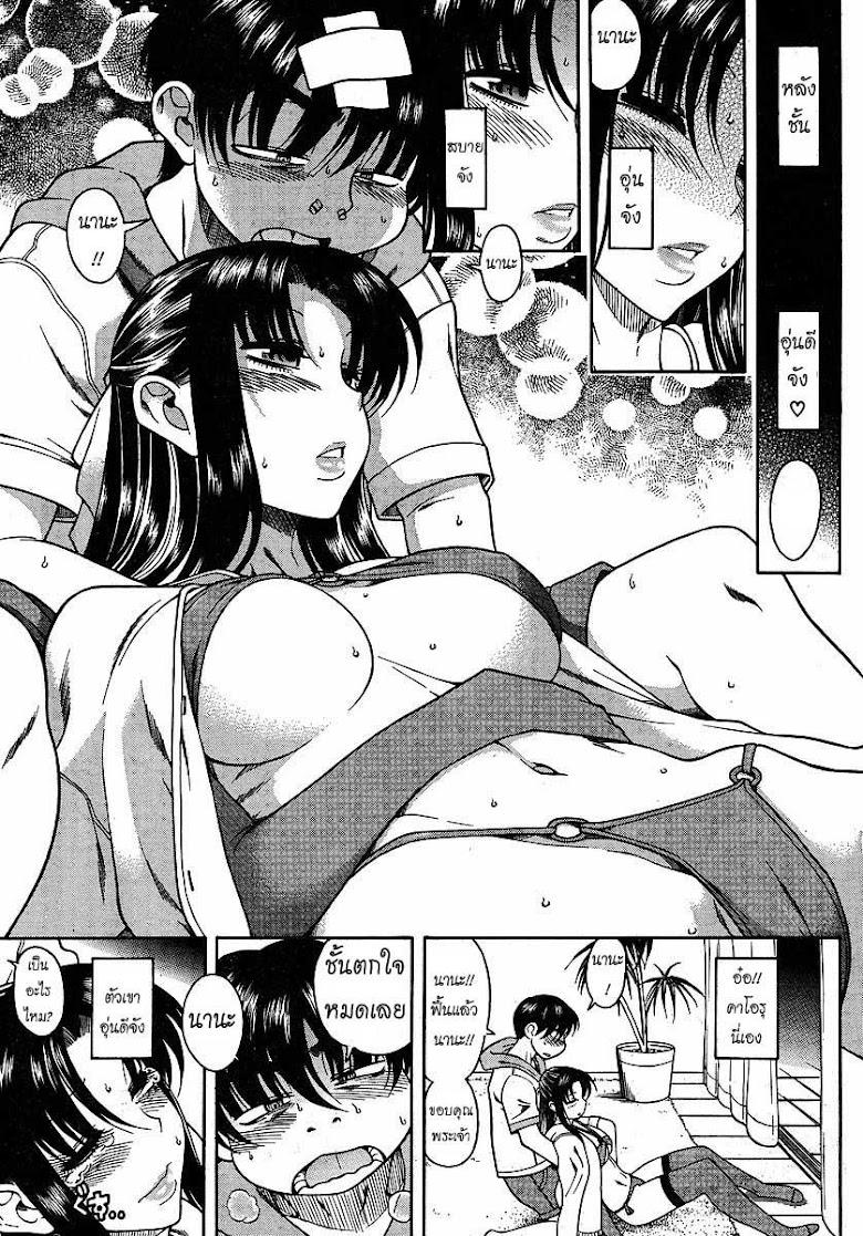 Nana to Kaoru 23 - หน้า 23