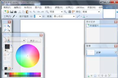 大畫家,支援圖層取代微軟小畫家的繪圖軟體,Paint.NET V4.0.2 Final 繁體中文版!