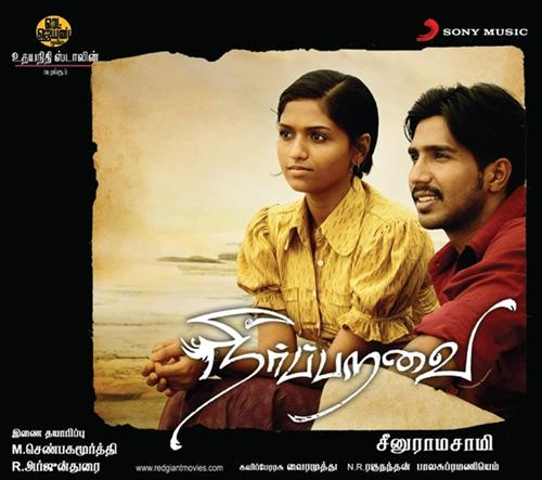 Watch Neerparavai Movie Online – Official Trailer-Vishnu – Sunaina, Latest Tamil Movie Trailers