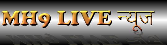 MH9 LIVE NEWS
