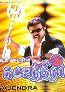 Gajendra 2004 Tamil Movie Watch Online