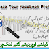 How To Trace Your Facebook Profile Visitors Free tutorial in Urdu | Hindi