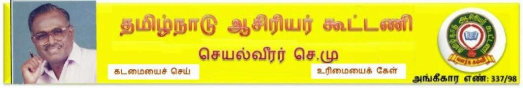 தமிழ்நாடு ஆசிரியர் கூட்டணி