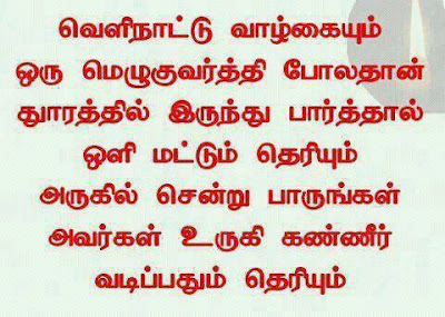 Life / Tear Quotes In Tamil
