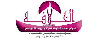 مؤتمر نسائي عالمي لحزب التحرير بتونس