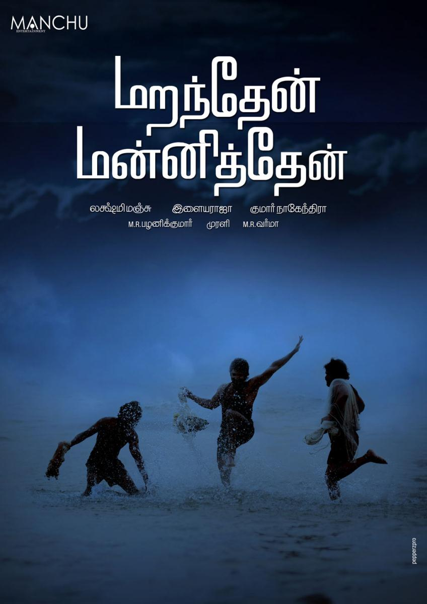 Watch Maranthen Mannithen (2013) Tamil Movie Online