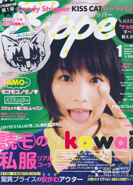 Zipper (ジッパー) 2013年1月号 【表紙】 能年玲奈 Rena Nounen japanese fashion magazine scans