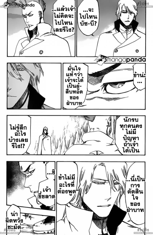 อ่านการ์ตูน Bleach543 แปลไทย Letters