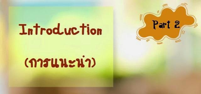 บทสนทนาภาษาอังกฤษ Introduction (การแนะนำ)