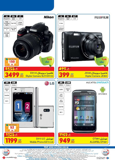 عروض كارفور المعادى http://www.a7ds3rod.com/2013/05/carrefour-electronic-offer.html