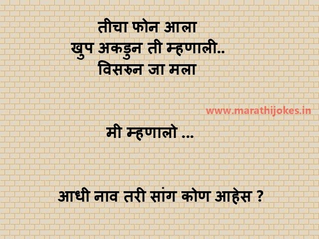 marathi girlfriend boyfriend funny call