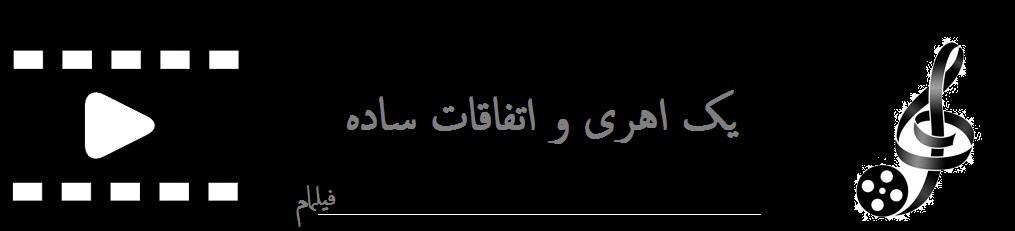 از فیلمــ ــهایم