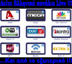 Ελληνικά κανάλια Live