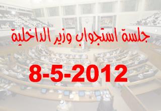 بالفيديو / جلسة استجواب محمد الجويهل لوزير الداخليه الشيخ احمد الحمود كامله 8-5-2012