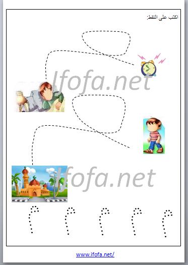 سلسلة تعليم الحروف الهجائية العربية للاطفال
