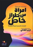 تحميل كتاب إمرأة من طراز خاص - العادات الخمس للمرأة الناجحة كريم الشاذلى