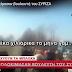 Βρισιές και αποδοκιμασίες σε βουλευτίνα του ΣΥΡΙΖΑ που πλησίασε στα μπλόκα (ΒΙΝΤΕΟ)