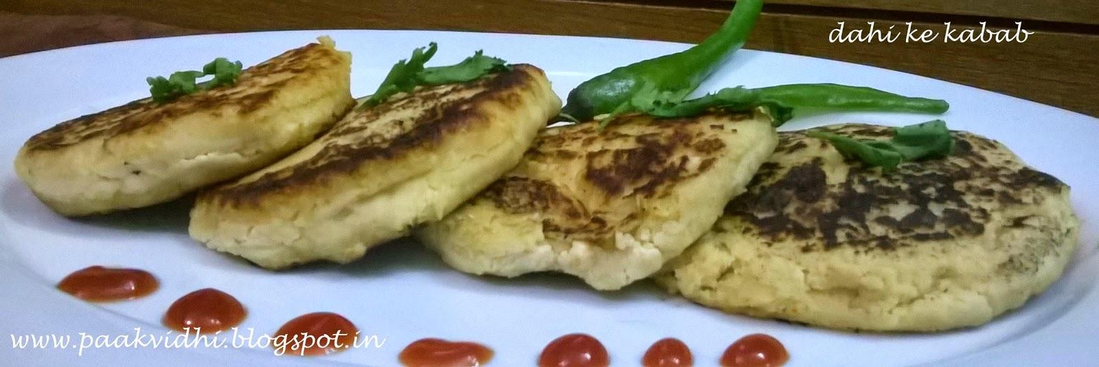 http://paakvidhi.blogspot.in/2014/06/dahi-ke-kabab.html