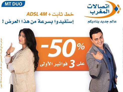 promotion maroc telecom iam reduction sur mtduo phony duo