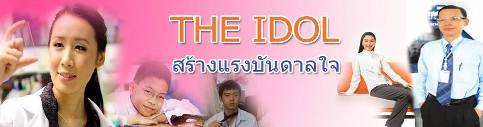 The Idol สร้างแรงบันดาลใจ