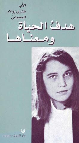 تحميل كتاب : هدف الحياة و معناها - الاب هنري بولاد اليسوعي