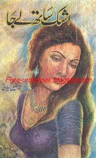 Ashk Sath Lay Ja Novel