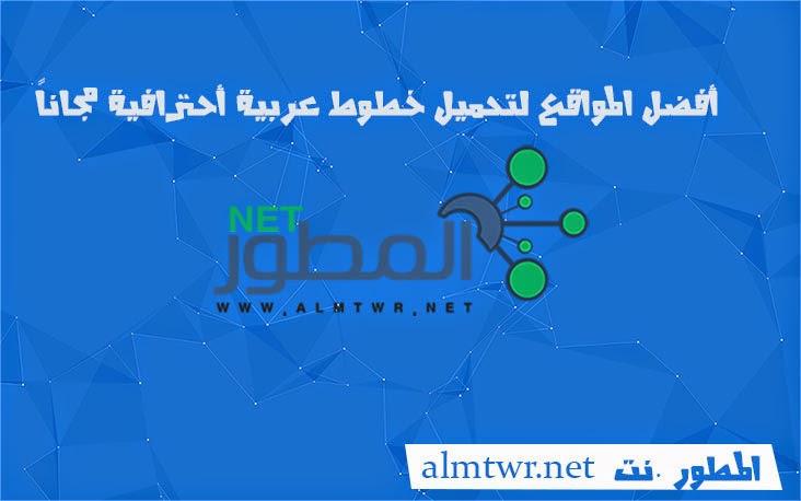 أفضل المواقع لتحميل خطوط عربية وانجليزية احترافية مجاناً