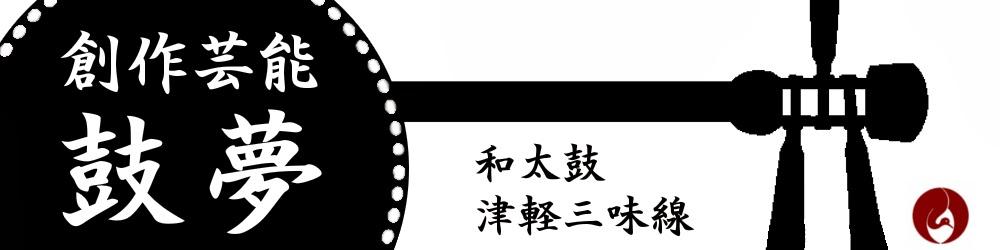 創作芸能 鼓夢 オフィシャルホームページ